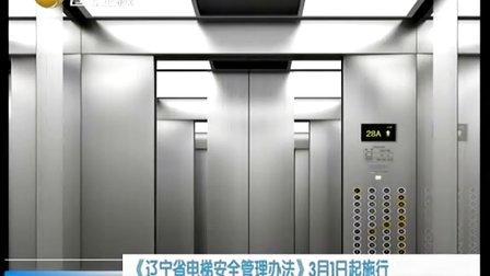 《辽宁省电梯安全管理办法》3月1日起施行[第一时间]