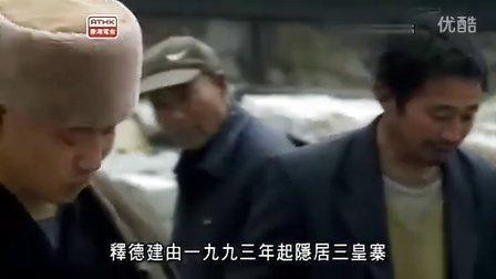 02 少林拳 功夫传奇 02禅武少林