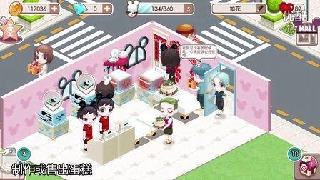 新游介绍:《梦幻蛋糕店》