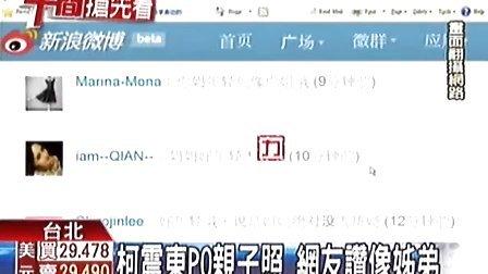 房祖名PO舊照 網友讚年輕林鳳嬌美-娛樂新聞-ya