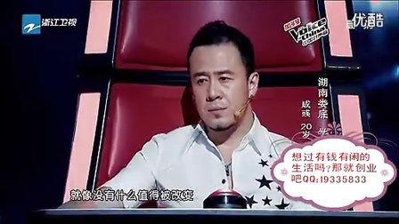 优酷网-成彧《眼色》120810 中国好声音