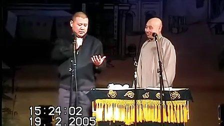 郭德纲 德云社 北京相声大会 2005.2.19 叹人生