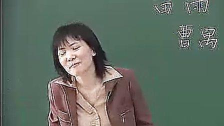 46高二语文优质课展示  《雷雨》(1)