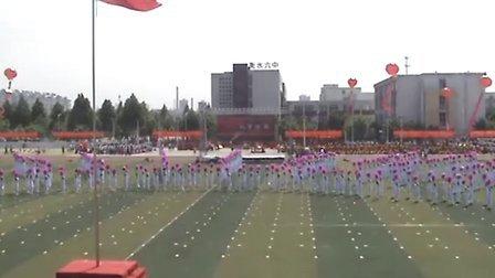 衡水市桃城区第四届全运会开幕式育才小学团体操
