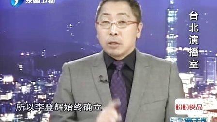 李登辉:喊没用 蓝营肯定 绿营称断章取义 120525 海峡新干线