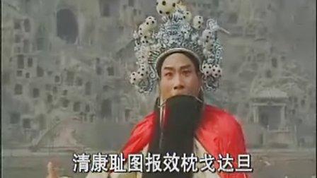 豫剧【岳飞】誓抗金还我河山