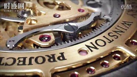 海瑞温斯顿OPUMHM44WW001 Opus XIII腕表
