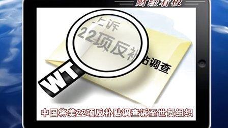 中国将美22项反补贴调查诉世贸组织 20120526 首都经济报道