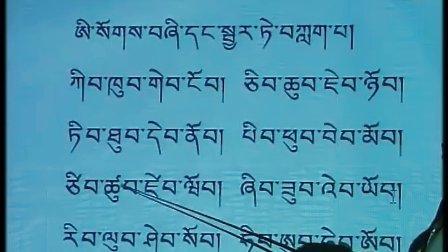 藏文学习第二十三课