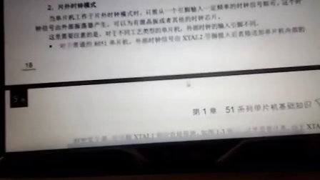 西安思源学院2011级电子信息工程本01班王金伟