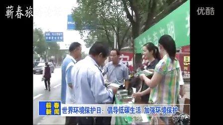 蕲春新闻 2012-06-05 www.hbhgqc.com
