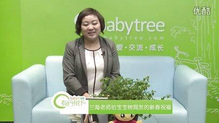 兰海老师给宝树网友的新春祝福