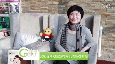 文怡老师给宝宝树网友的新春祝福