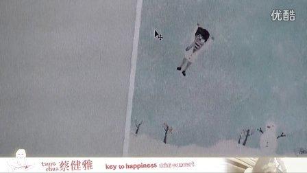 蔡健雅 Tanya Chua 心情签 - 释放 release