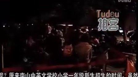 家长打铺盖连夜排[http:www.lzxifu.com]队争学位堪比春运