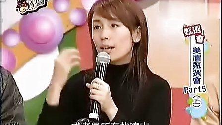 060112我爱黑涩会美甄选会 眉甄选会PART5 (上)