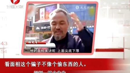 深圳一算命先生:看面相这个骗子不像个偷东西的人[每日新闻报]