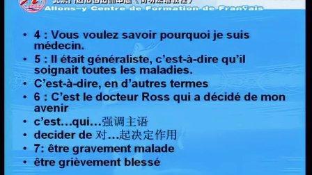 《简明法语教程》第29课-3