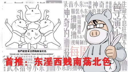 PLU英雄联盟 每周东报 2012年第18期