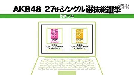 AKB48 27thシングル 選抜総選挙 投票解説VTR