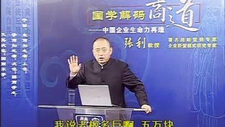 张利:解码商道-中国企业生命力再造01  时代光华管理培训课程 移动商学院 总裁销售培训讲座