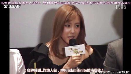 【YKT中字】120814 T-ARA 孝敏 MBC《第一千个男人》制作发布会