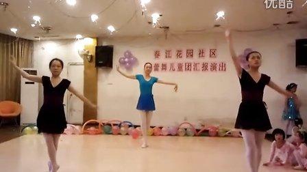 成人芭蕾形体舞---梁祝