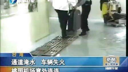 台湾:通道淹水车辆失火[www.zhuce.com.cn]