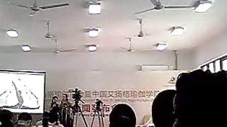 中国艾扬格瑜伽学院 成立