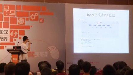 ADC 2012《InnoDB事务锁MVCC 》何登成