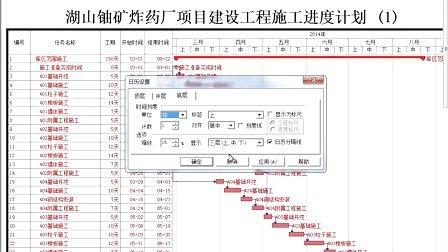 易利项目管理软件横道图整体打印调整