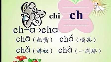 汉语拼音 10