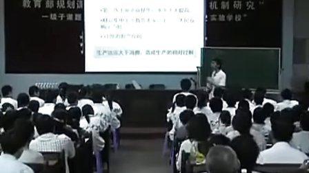 优质课视频--GL0024大萧条与罗斯福新政高中历史优质课课堂实录合集