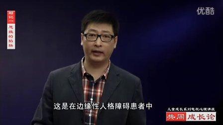 杨哲亲子关系 共同成长论附记一:思维的陷阱