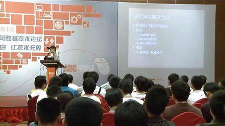 ADC 2012<HBase在阿里的应用与优化>竹庄