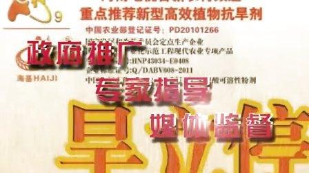 旱立停广告片(9频道)