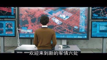 《007:大破天幕危机》中文版预告片