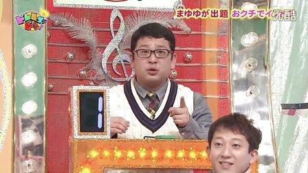 【萌友友字幕社】120228 クイズドレミファドン! まゆゆが出