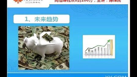 利为汇陈辉民《网络赚钱-从0到100万》全集视频
