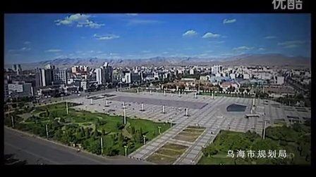 乌海市宣传片