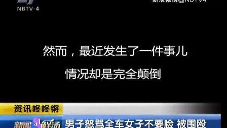 男子怒骂全车女人犯贱 2012-07-11《新闻四鲜汤·资讯咚咚锵》