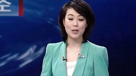 首都经济报道 20120517