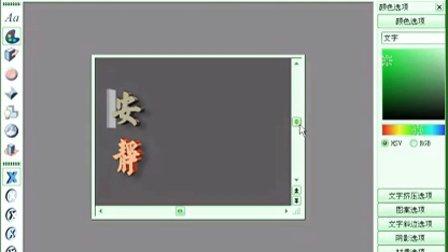安静讲Xara3D6制作视频窗口动画文字⑦