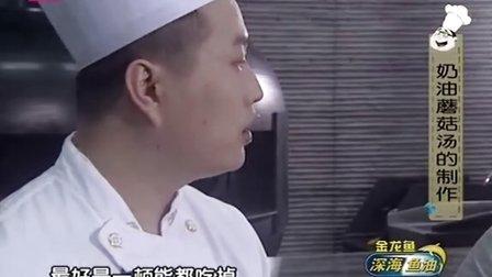 厨星高照奶油蘑菇汤的制作