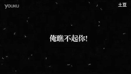 恶搞剪辑作别林视频   www.shbatuo.com.cn