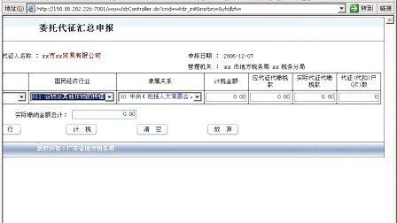 东莞会计培训 金帐本 地税网上报税 委托代征江总申报操作演示