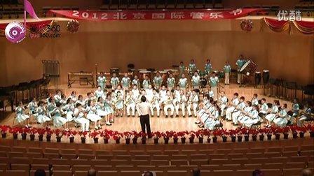 2012北京国际管乐节 沙河街小学管乐团演奏曲目《乔家大院》