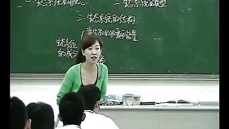 高二生物生态系统的结构教学视频罗湖外语学校周洁
