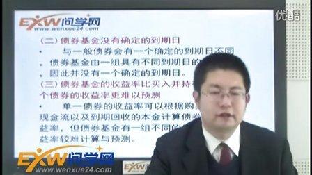 2012年证券基金投资债券基金视频课程,问学网