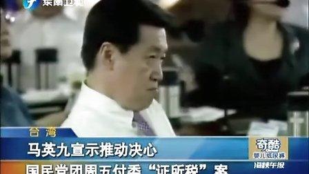 马英九[www.changmao.com.cn]宣示推动决心